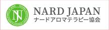 ナードアロマテラピー協会